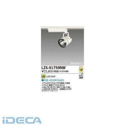 HP08547 LEDスポットライト
