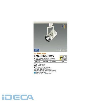 HP99502 LEDスポットライト