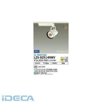 HR50206 LEDスポットライト