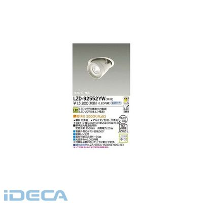 HS11363 LEDダウンライト