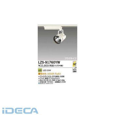 HS26262 LEDスポットライト
