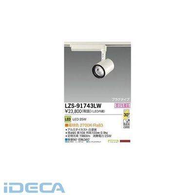 HT02318 LEDスポットライト