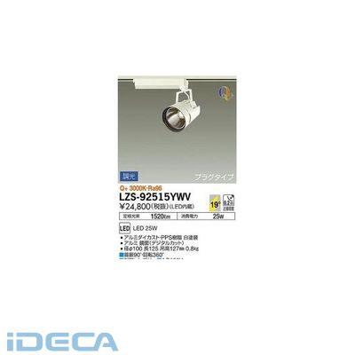 HT67921 LEDスポットライト