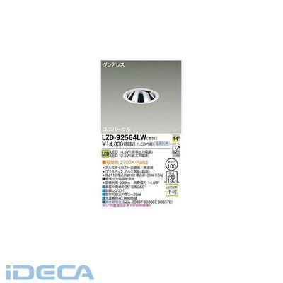 HU29078 LEDダウンライト