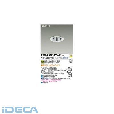 HU39531 LEDダウンライト