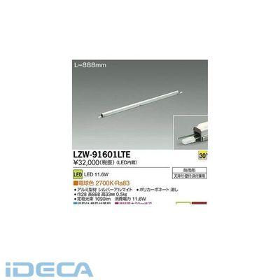 HU58876 LEDシステムライト