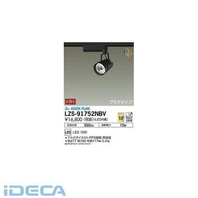 HU94681 LEDスポットライト