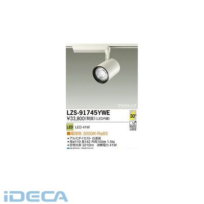 HV20033 LEDスポットライト