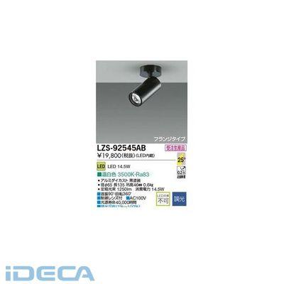 HV60284 LEDスポットライト