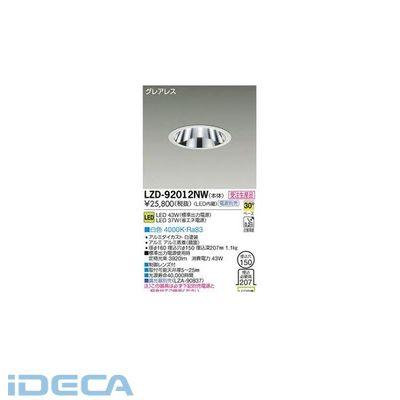 HW57246 LEDダウンライト
