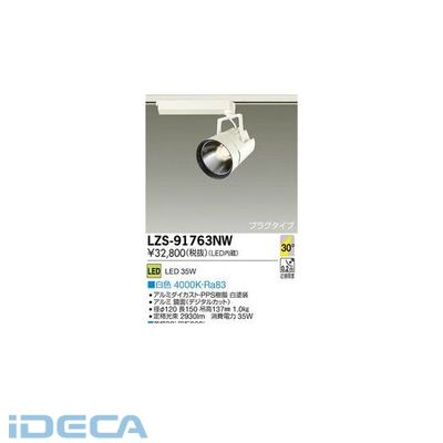HW61692 LEDスポットライト