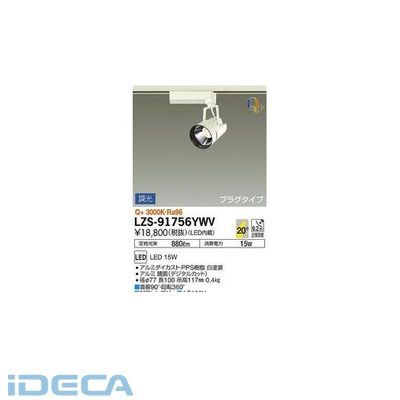 HW87044 LEDスポットライト