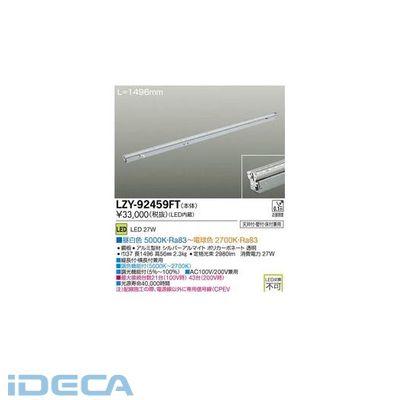 JN85261 LEDシステムライト
