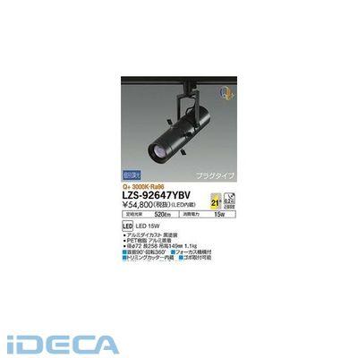 JN95714 LEDスポットライト