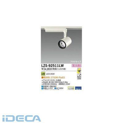 JP46418 LEDスポットライト