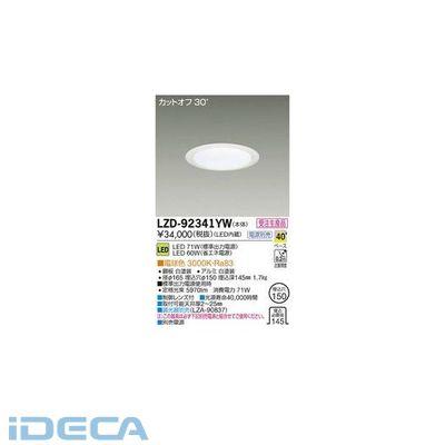 JR58279 LEDダウンライト