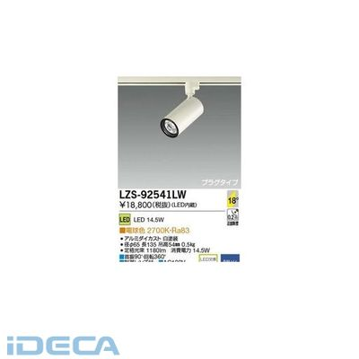 JS38781 LEDスポットライト