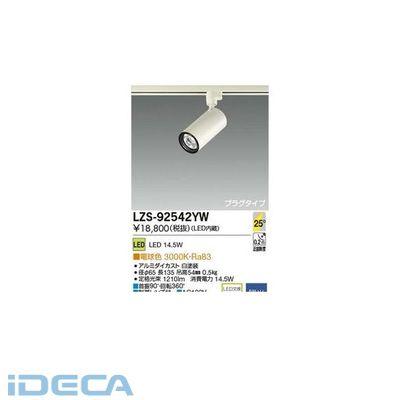 JU56496 LEDスポットライト