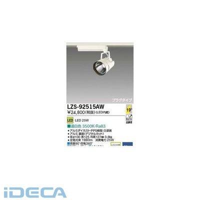 JU81848 LEDスポットライト