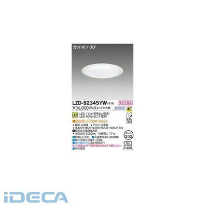 JV93709 LEDダウンライト