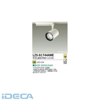 JW33960 LEDスポットライト