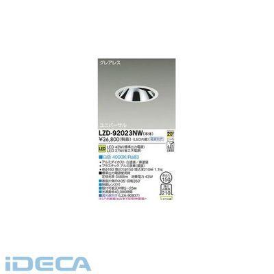 KN63536 LEDダウンライト