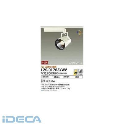 KN93334 LEDスポットライト