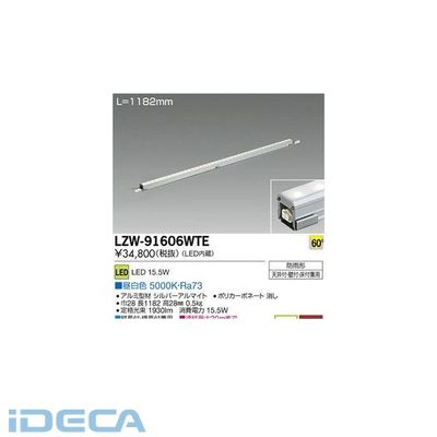 KP08233 LEDシステムライト