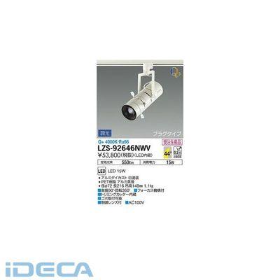 KR09641 LEDスポットライト