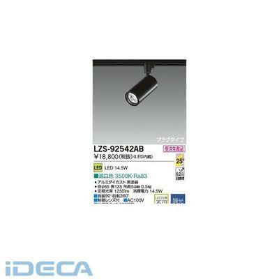 【受注生産品 納期-約2ヶ月】KV70423 LEDスポットライト