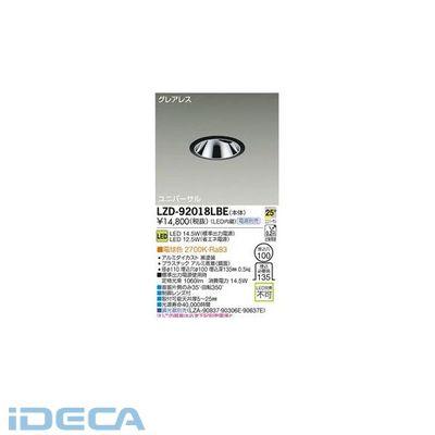 KW42033 LEDダウンライト