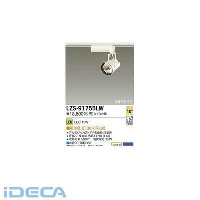KW97183 LEDスポットライト