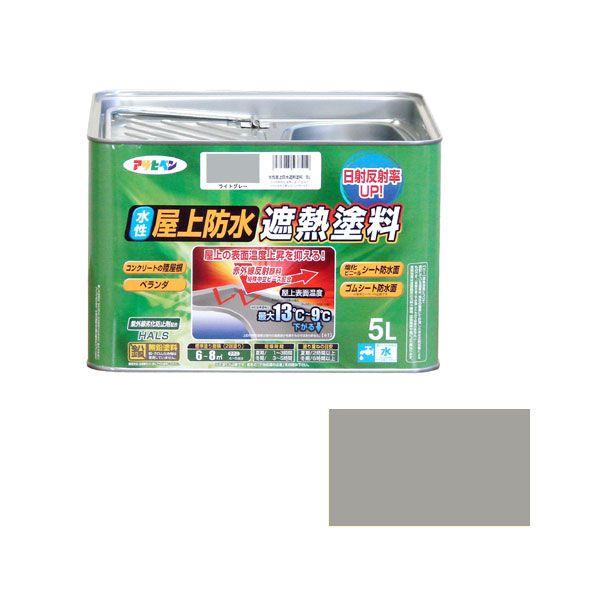 AW93937 アサヒペン 水性屋上防水遮熱塗料 5L ライトグレー