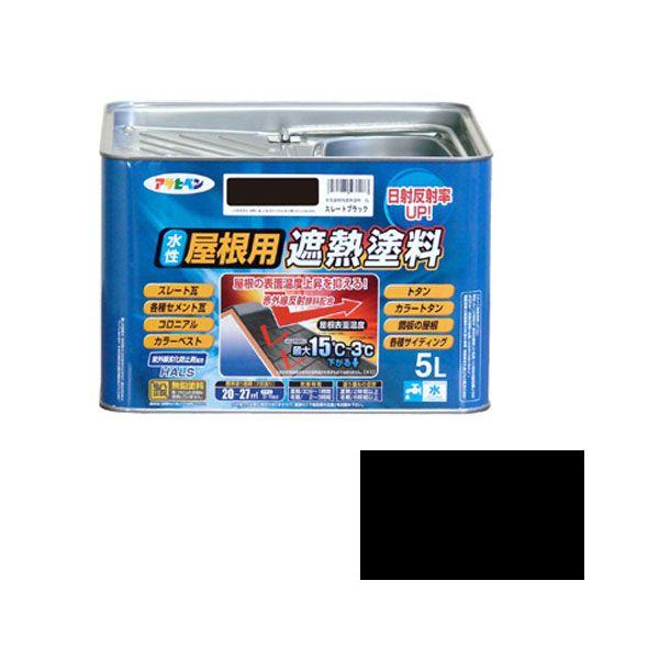 BN11652 アサヒペン 水性屋根用遮熱塗料 5L スレートブラック