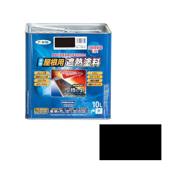 CP25579 アサヒペン 水性屋根用遮熱塗料 10L スレートブラック