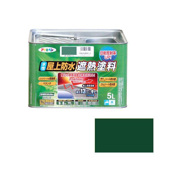 DR39506 アサヒペン 水性屋上防水遮熱塗料 5L ダークグリーン