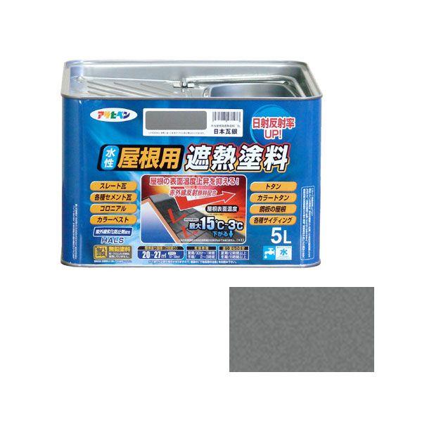 DT57221 アサヒペン 水性屋根用遮熱塗料 5L 日本瓦銀