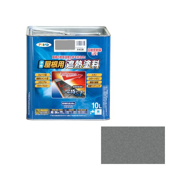 EU71148 アサヒペン 水性屋根用遮熱塗料 10L 日本瓦銀