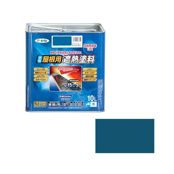 GM02790 アサヒペン 水性屋根用遮熱塗料 10L オーシャンブルー