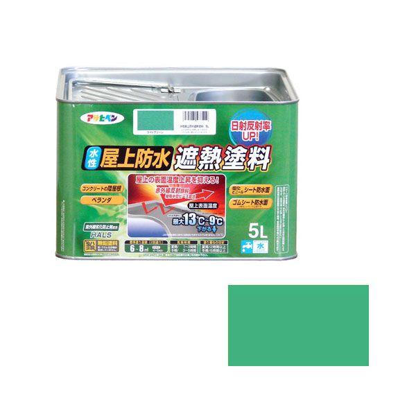 HN16717 アサヒペン 水性屋上防水遮熱塗料 5L ライトグリーン
