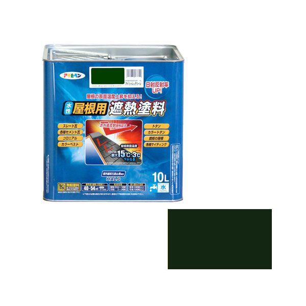 JS48359 アサヒペン 水性屋根用遮熱塗料 10L アイリッシュグリーン