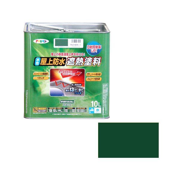 KT62286 アサヒペン 水性屋上防水遮熱塗料 10L ダークグリーン