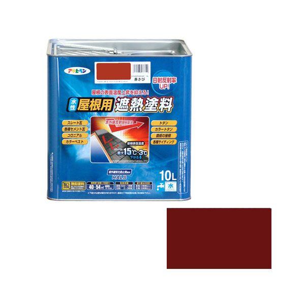 KV80001 アサヒペン 水性屋根用遮熱塗料 10L 赤さび