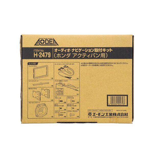 エーモン工業 H2479 オーディオ・ナビゲーション取付キット ホンダ アクティバン用 H2479