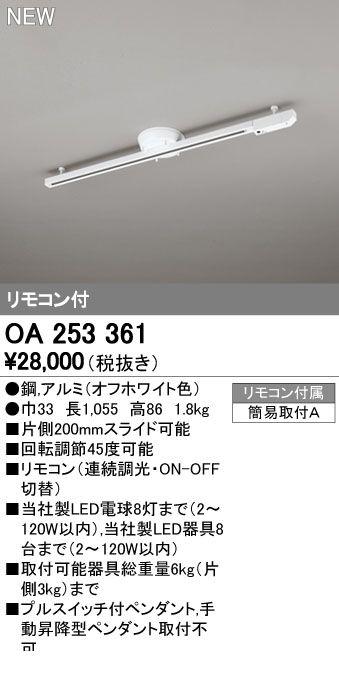 オーデリック ODELIC OA253361 簡易取付レール
