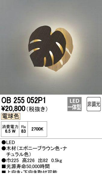 オーデリック ODELIC OB255052P1 LEDブラケット
