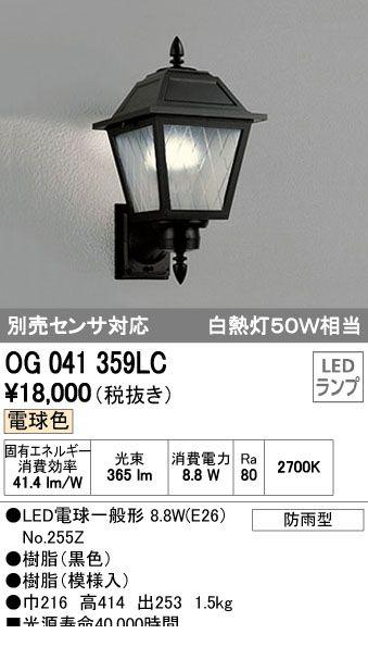 オーデリック ODELIC OG041359LC LEDポーチライト