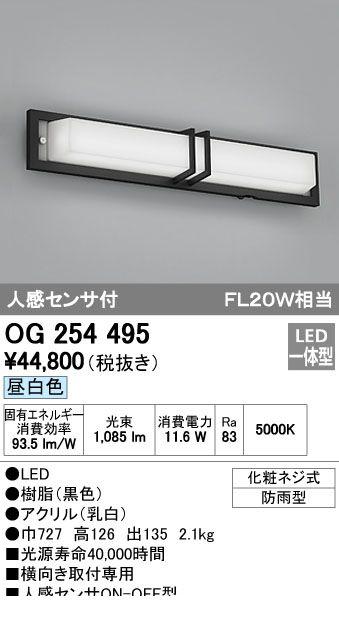 オーデリック ODELIC OG254495 LED和風ポーチライト