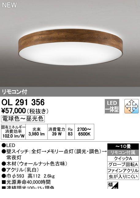 オーデリック ODELIC OL291356 LEDシーリングライト