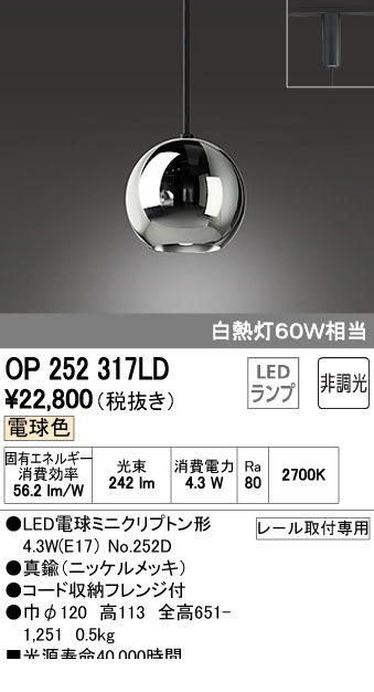 オーデリック ODELIC OP252317LD LEDペンダント